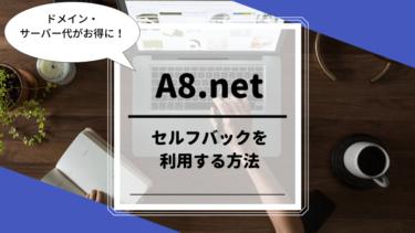 ドメイン・サーバー代がお得に!A8.netのセルフバックを利用する方法