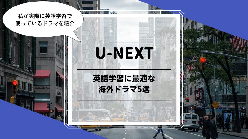 U-NEXTで英語学習に最適な海外ドラマ5選