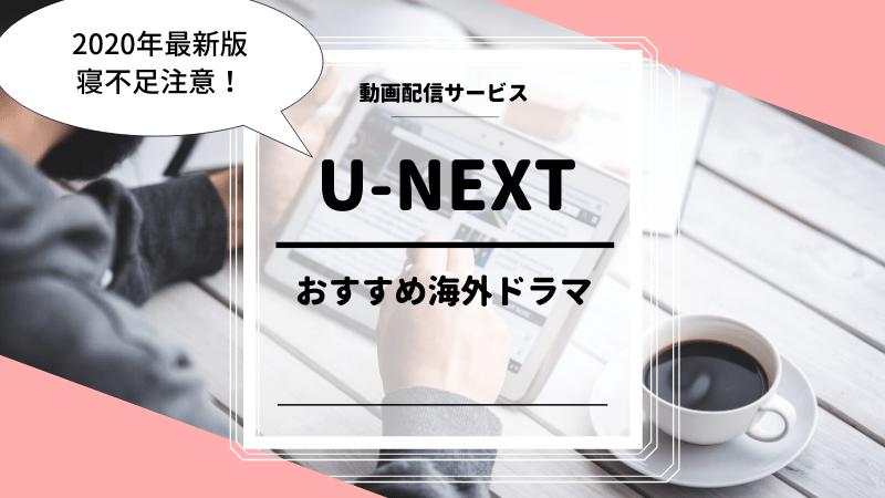 寝不足注意!U-NEXTのおすすめ海外ドラマ4選【2020年最新版】