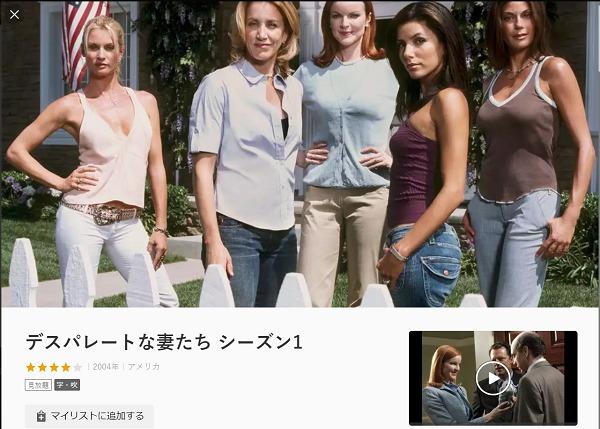 U-NEXT【デスパレートな妻たち】