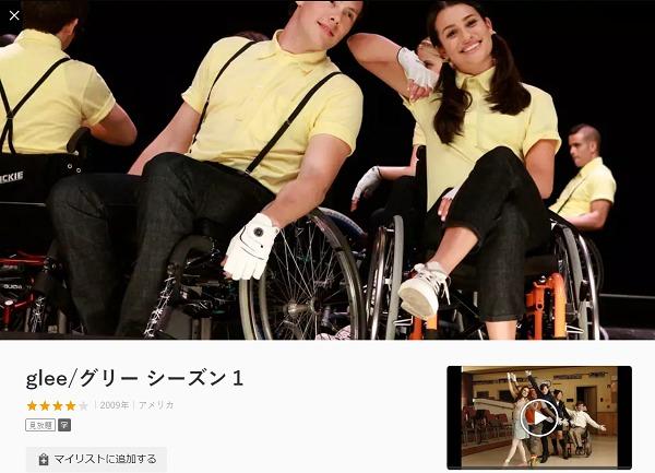 U-NEXT【グリー】
