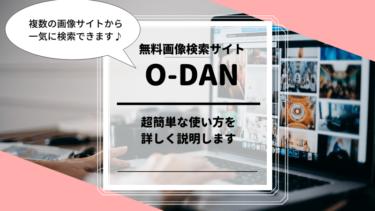 無料写真素材を探すなら!無料写真検索サイト「O-DAN(オーダン)」│超簡単な利用方法を紹介します