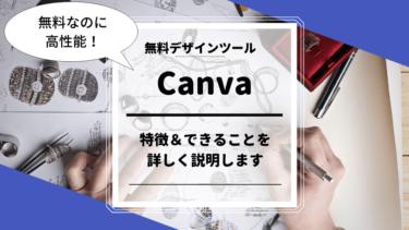 無料デザインツール「Canva」が最強!Canvaの特徴、できることを詳しく説明します
