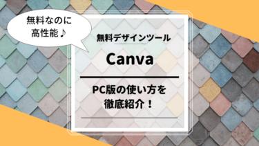 無料デザインツール「Canva」が使いやすくて感動!PC版「Canva」の使い方を徹底紹介します