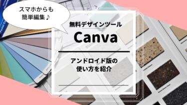 アンドロイド版「Canva」も超便利!初心者にも分かりやすく使い方をまとめました