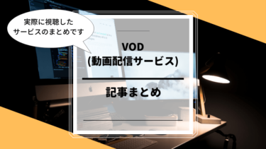 VOD(動画配信サービス)の記事まとめ