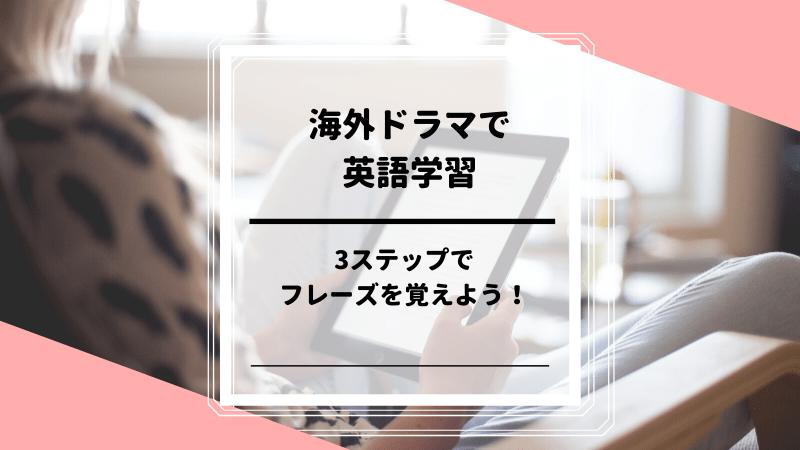 海外ドラマで英語学習する方法│3ステップでフレーズを覚えよう