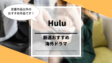 【Hulu】一度見始めたら止まらない!厳選おすすめ海外ドラマ4選