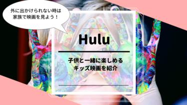 【Hulu】子供と一緒に楽しめるおすすめのキッズ映画3選