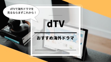 【dTV】で海外ドラマを見るならまずこれから!おすすめ海外ドラマ4選