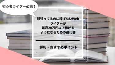 【初心者ライター必読!】「頑張ってるのに稼げないWebライターが毎月20万円以上稼げるようになるための強化書」の評判・おすすめポイント