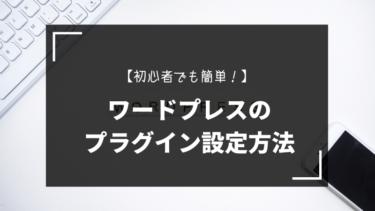 簡単!ワードプレスのプラグイン設定方法【ブログ初心者向け】